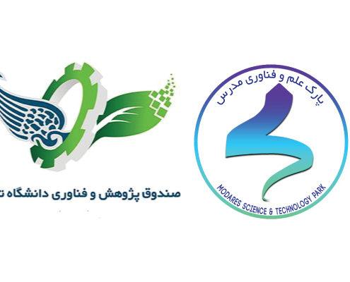 نشست آشنایی با خدمات صندوق پژوهش و فناوری دانشگاه تهران