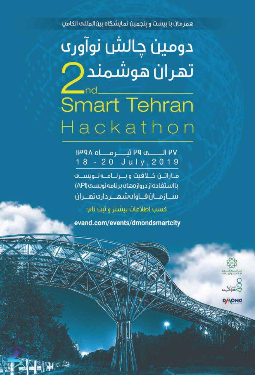 دومین چالش نوآوری تهران هوشمند