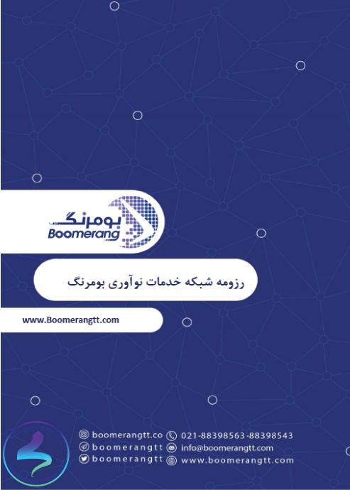 معرفی پروژههای فناورانه به شرکتهای دانشبنیان و فناوران