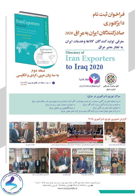 تدوین کتاب «دایرکتوری صادرکنندگان ایران به عراق در سال 2020»