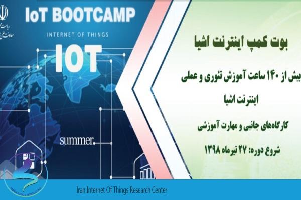 دوره آموزش تخصصی و عملی اینترنت اشیا در قالب بوت کمپ تابستانه