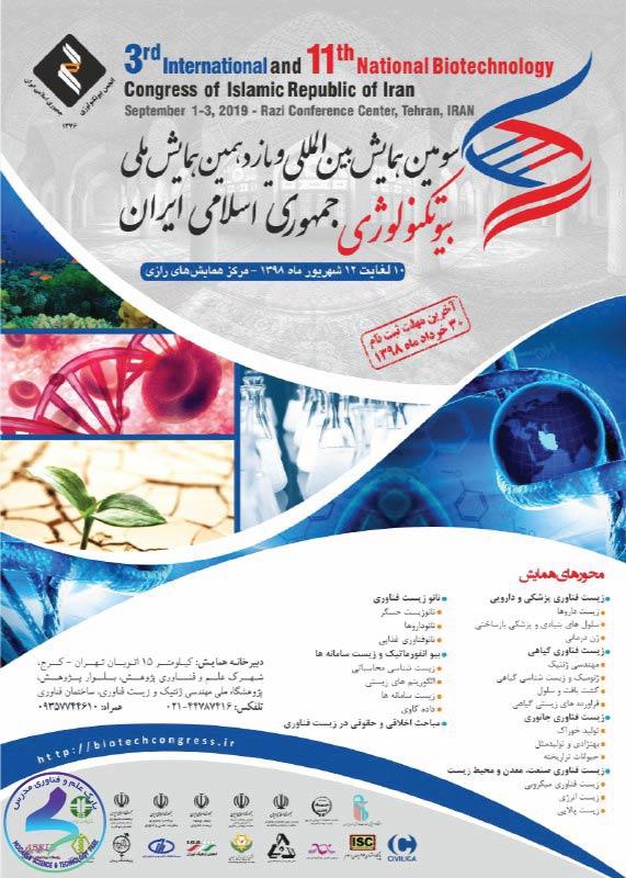 سومین همایش بینالمللی بیوتکنولوژی ایران