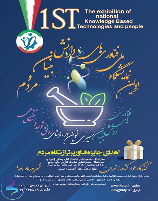 اولین نمایشگاه ملی فناوریهای دانشبنیان و مردم