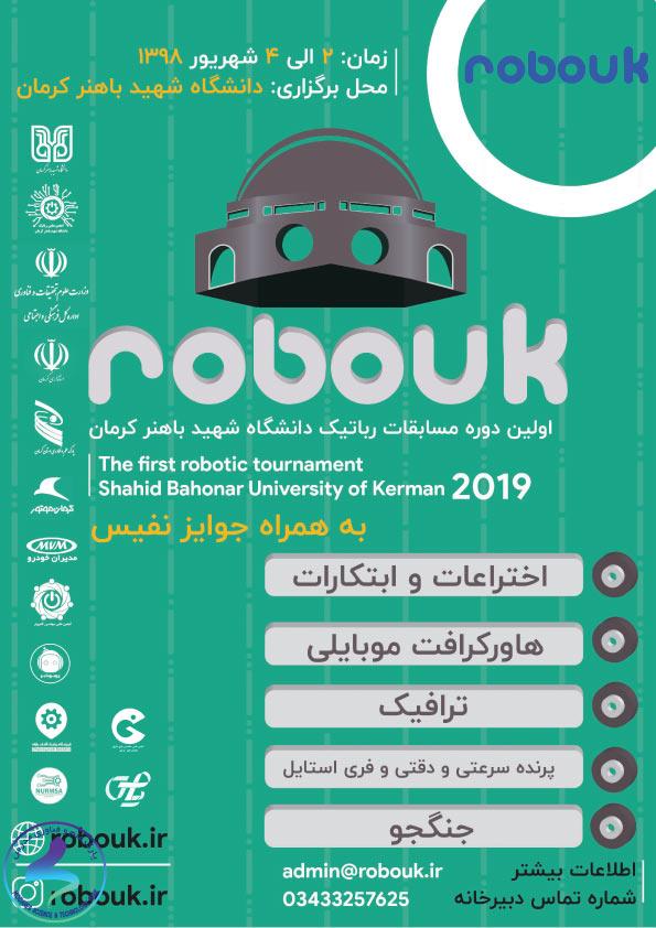 اولین دوره مسابقات ملی رباتیک ایران