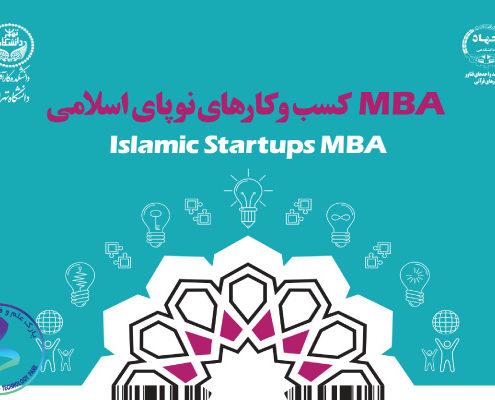 دوره MBA کسبوکارهای نوپای اسلامی