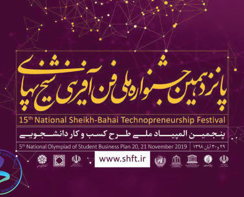 تغییر زمان برگزاری پانزدهمین جشنواره ملی فنآفرینی شیخبهایی