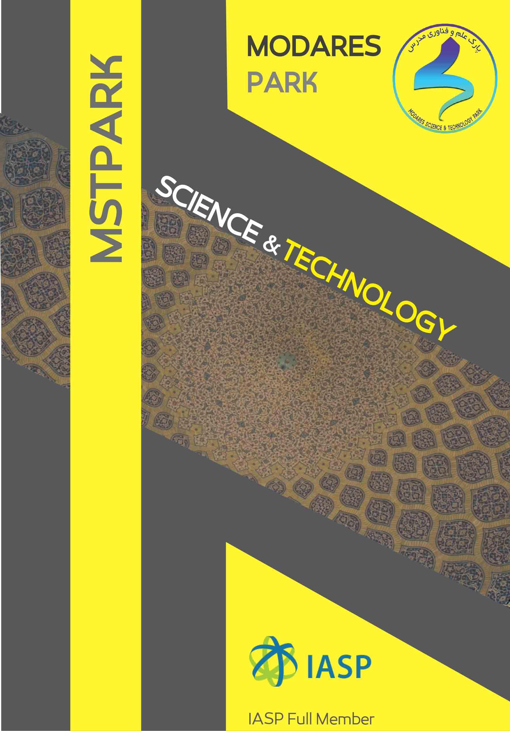 کاتالوگ انگلیسی پارک علم و فناوری دانشگاه تربیت مدرس