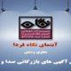 آژانس تبلیغاتی آبنمای نگاه فردا(پخش تیزر در شبکههای تلویزیونی)