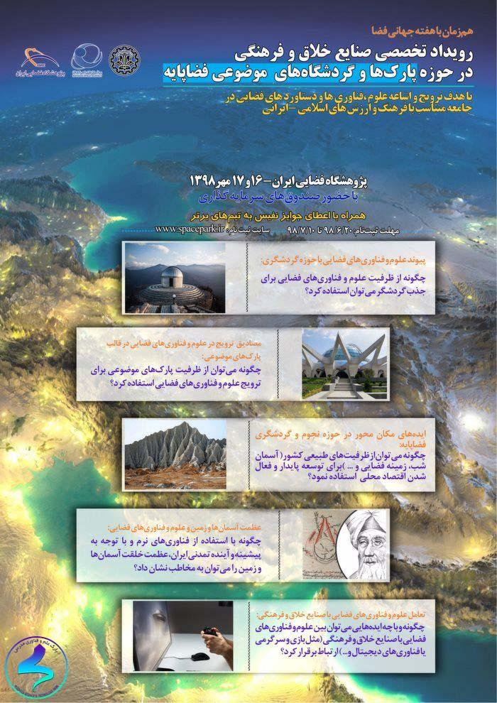 رویداد تخصصی صنایع خلاق و فرهنگی در حوزه پارکها و گردشگاههای موضوعی فضاپایه