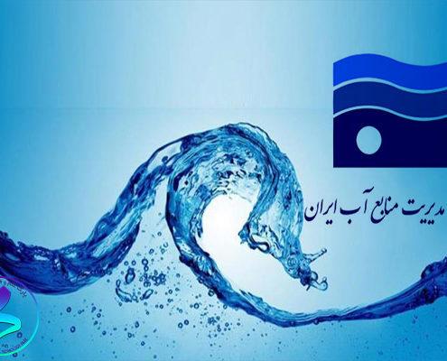 طرحهای تحقیقاتی باهدف تولید محصولات مدیریت منابع آب