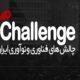 فراخوانهای عمومی «چالشهای فناوری»