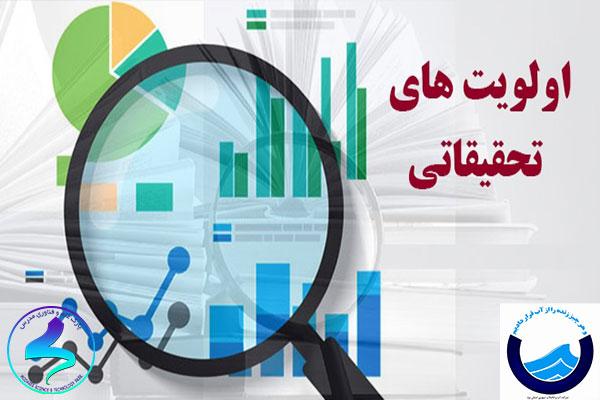 عناوین اولویتهای تحقیقاتی سال ۹۸ شرکت آب و فاضلاب استان یزد