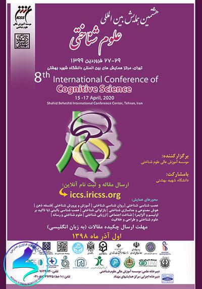 هشتمین همایش بینالمللی علوم شناختی