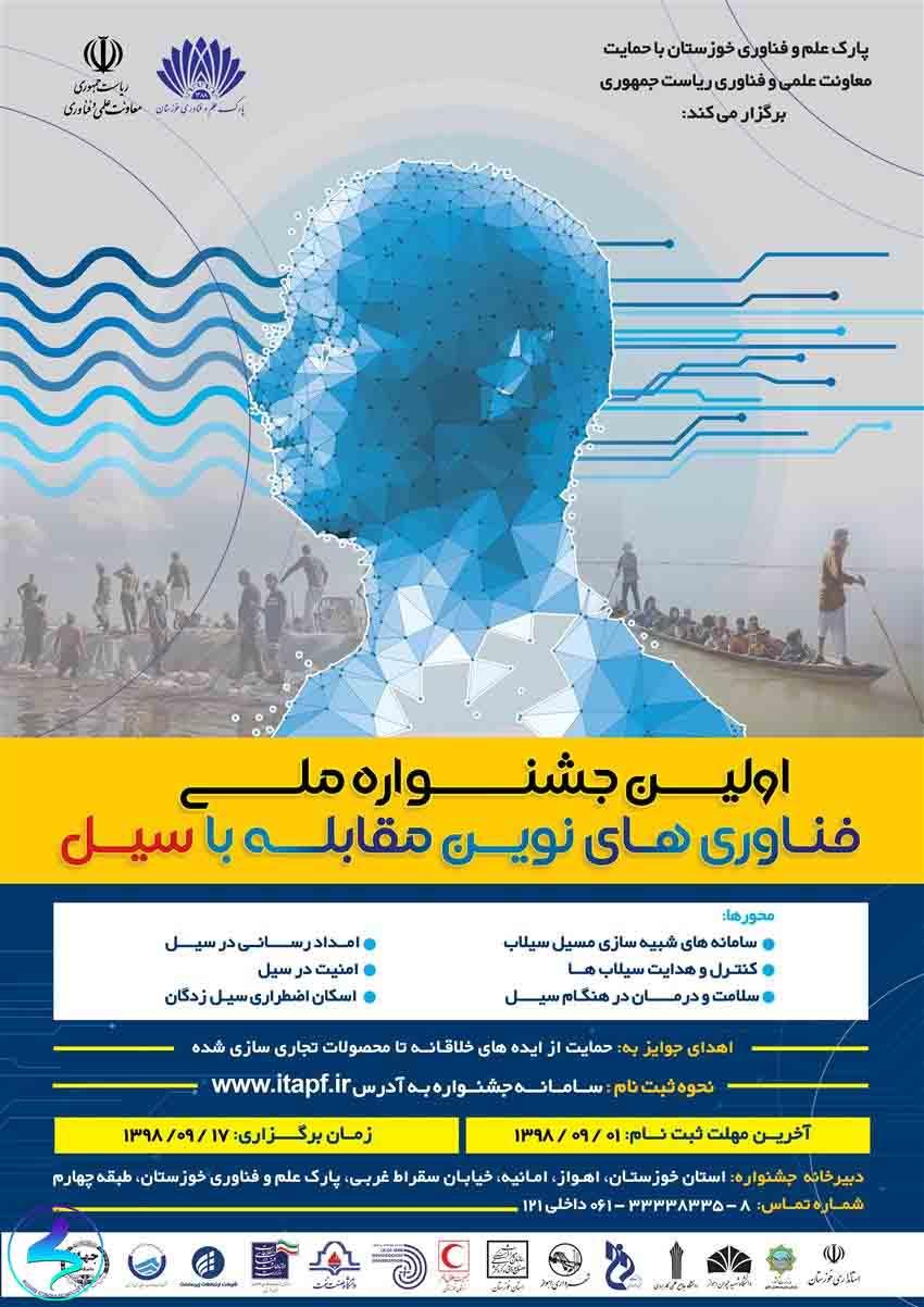 اولین جشنواره ملی فناوریهای نوین مقابله باسیل