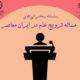 سلسله سخنرانیهای مسئله ترویج علم در ایران
