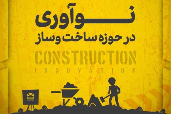 اولین جشنواره نوآوری در حوزه ساختوساز