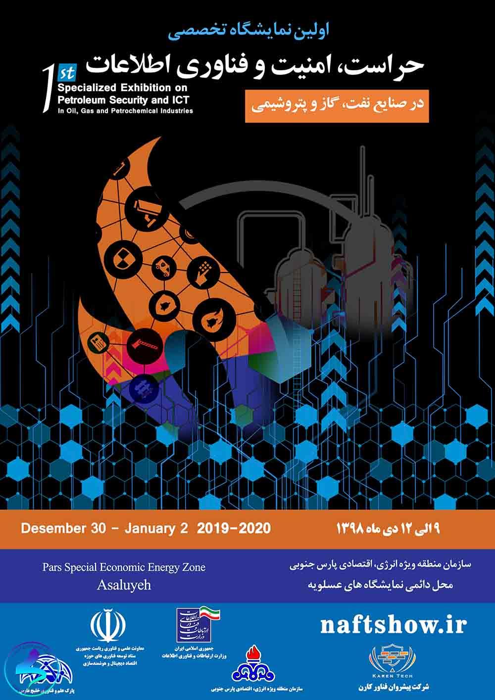 اولین نمایشگاه تخصصی حراست، امنیت و فناوري اطلاعات صنایع نفت، گاز و پتروشیمی
