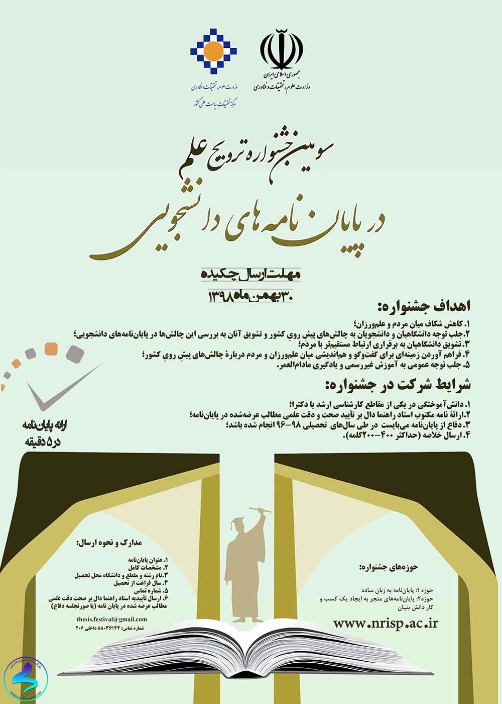 سومين دوره «جشنواره ترويج علم در پایاننامههای دانشجويي»