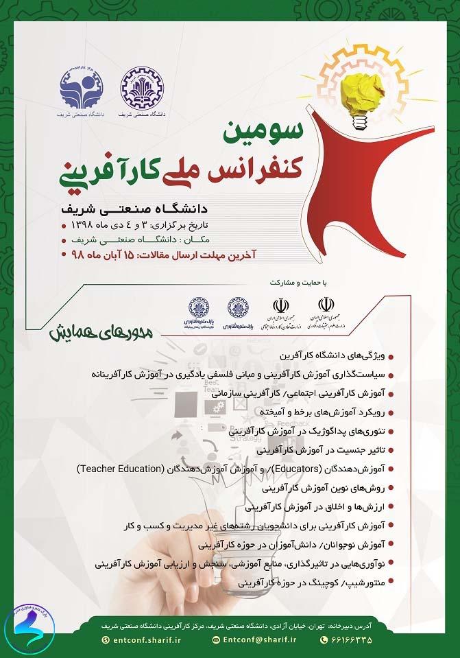 سومین کنفرانس ملی کارآفرینی