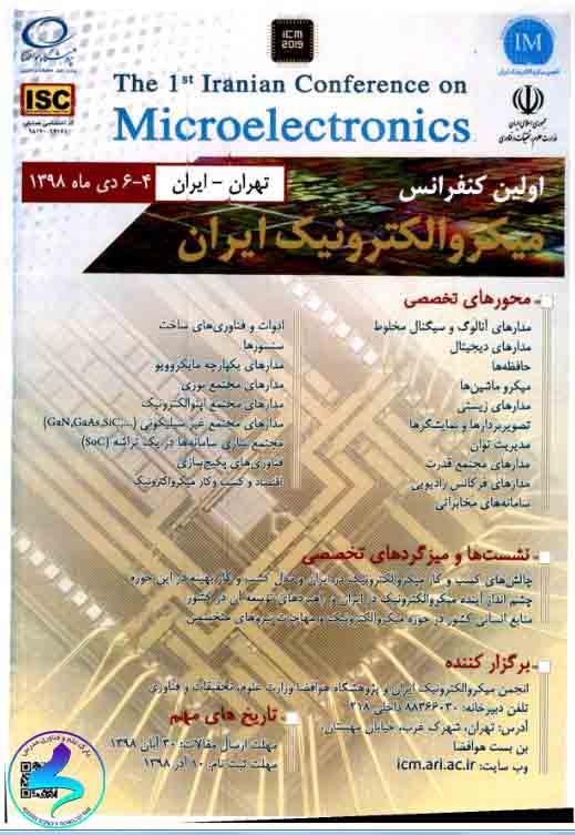 اولین کنفرانس میکروالکترونیک ایران