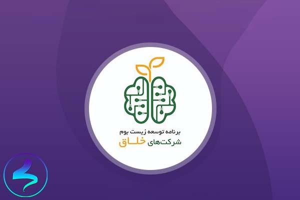 حمایت از شرکتهای خلاق «شرکتهای عضو پارکهای علم و فناوری کشور»