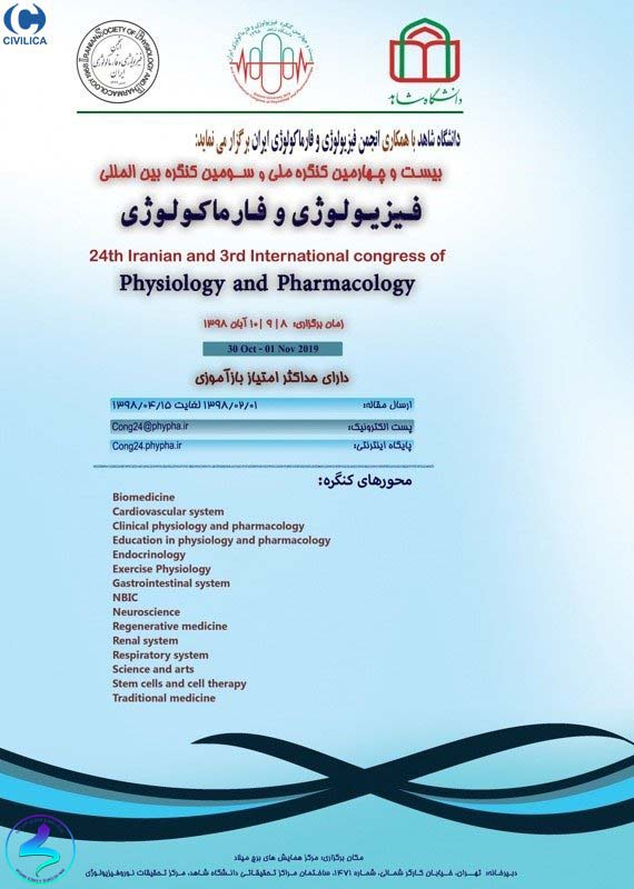 بیست و چهارمین کنگره ملی و سومین کنگره بینالمللی فیزیولوژی و فارماکولوژی