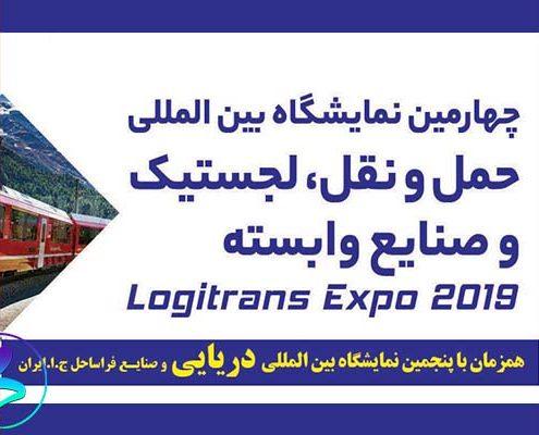 چهارمین نمایشگاه بینالمللی حملونقل، لجستیک و صنایع وابسته