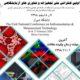 اولین «کنفرانس ملی تجهیزات و فناوریهای آزمایشگاهی»
