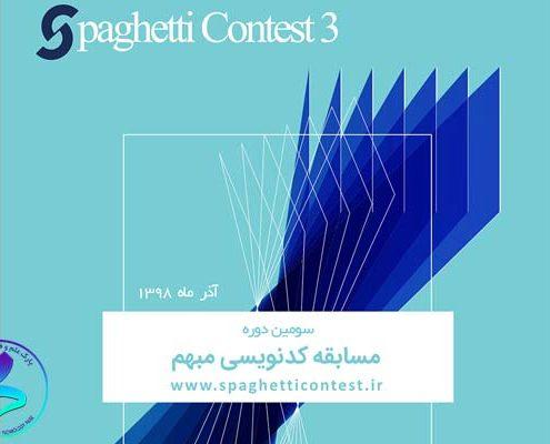 سومین دوره از مسابقههای کد نویسی مبهم (Spaghetti contest 3)