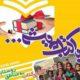 پویش ملی «اهدای کتاب به مناطق روستایی و محروم کشور»