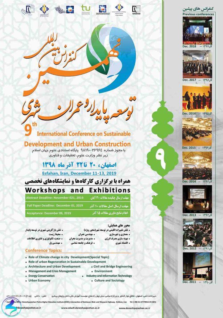 نهمین «کنفرانس بینالمللی توسعه پایدار و عمران شهری»