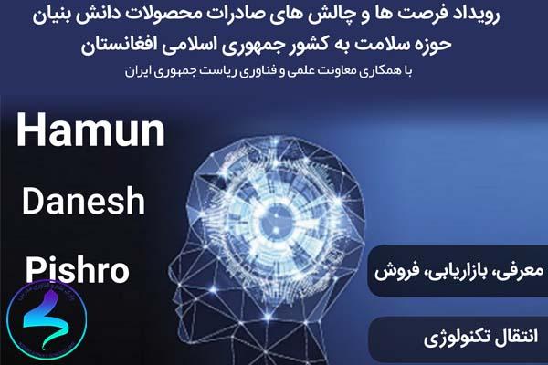 رویداد «فرصتها و چالشهای صادرات محصولهای دانشبنیان حوزه سلامت به کشور جمهوری اسلامی افغانستان»