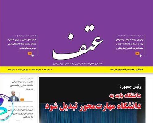 سی و چهارمین شماره نشریه عتف، ماهنامه خبری تحلیلی علوم، تحقیقات و فناوری