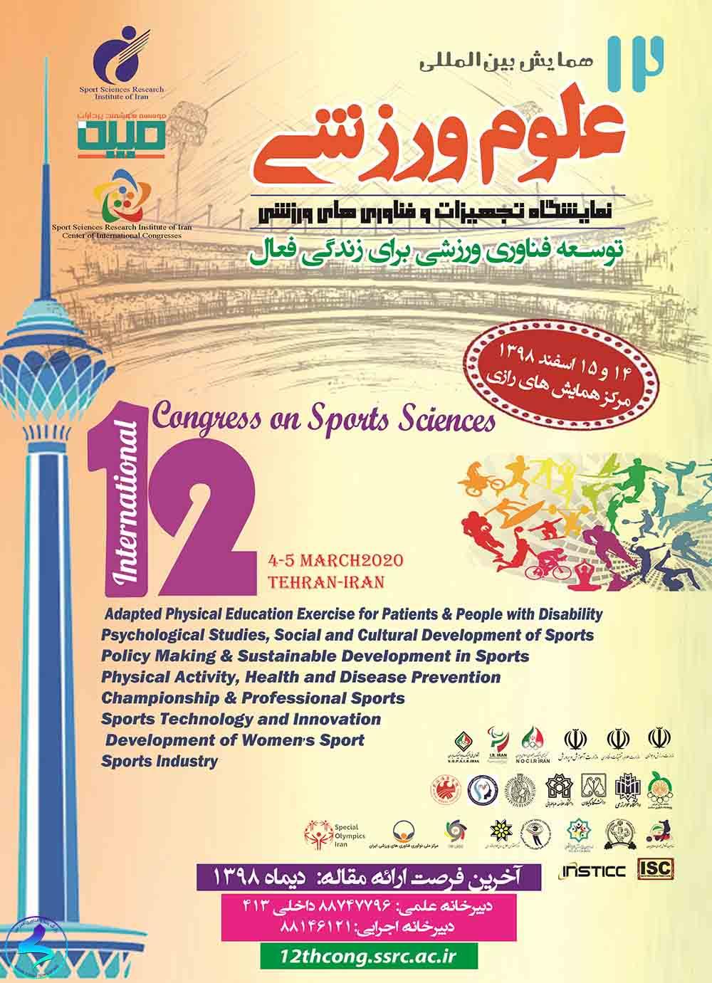 دوازدهمین «همایش بینالمللی علوم ورزشی»
