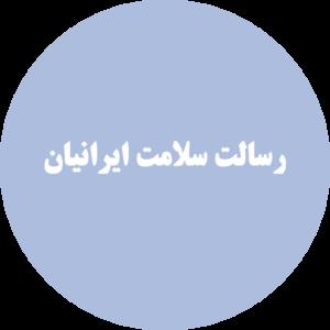 رسالت سلامت ایرانیان