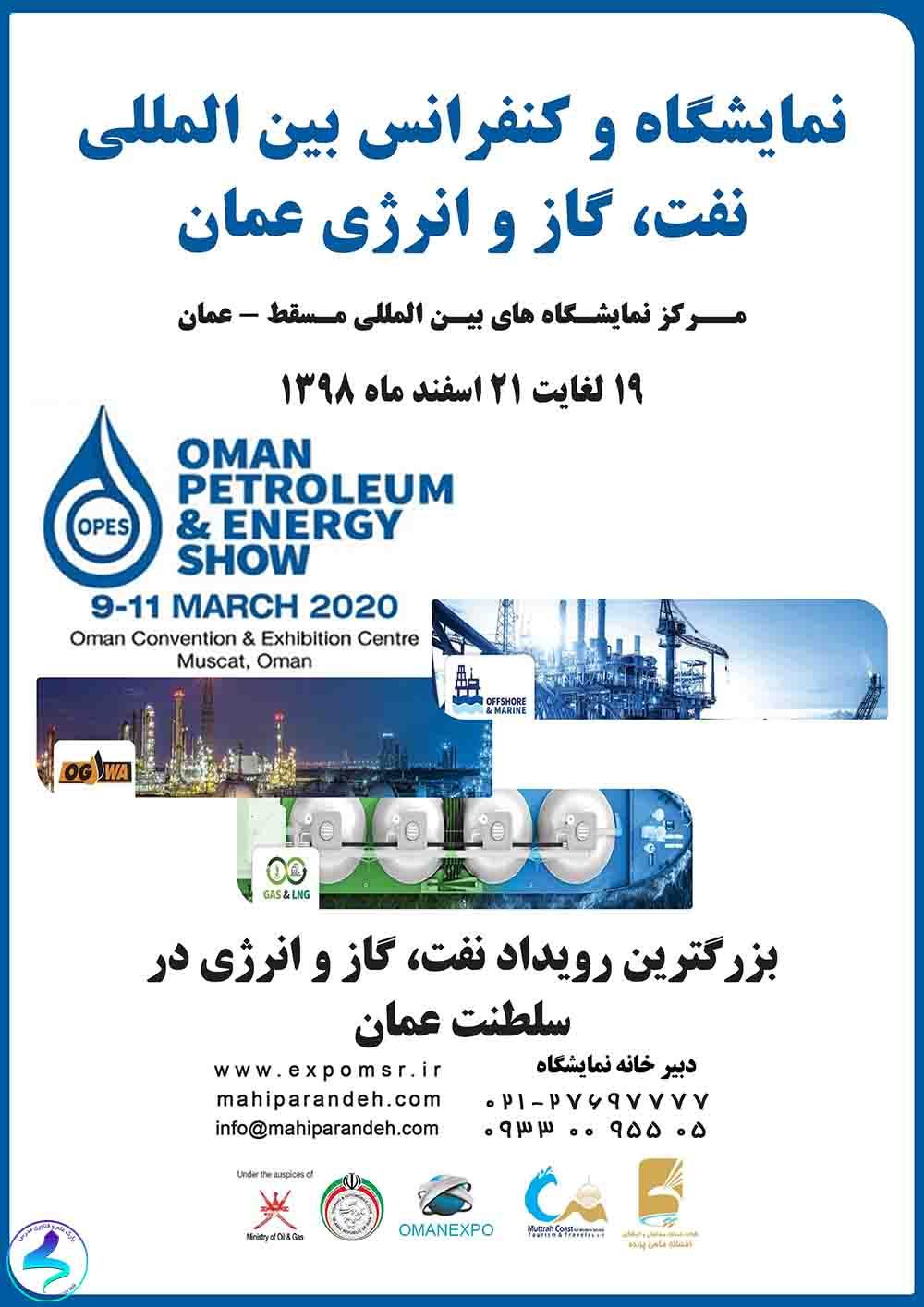 نمایشگاه بینالمللی نفت، گاز و انرژی عمان 2020
