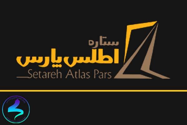 دعوت به همکاری- شرکت ستاره اطلس پارس