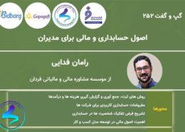 رویداد «کارگاه اصول حسابداری و مالی برای مدیران»