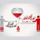 فراخوان اهدای خون