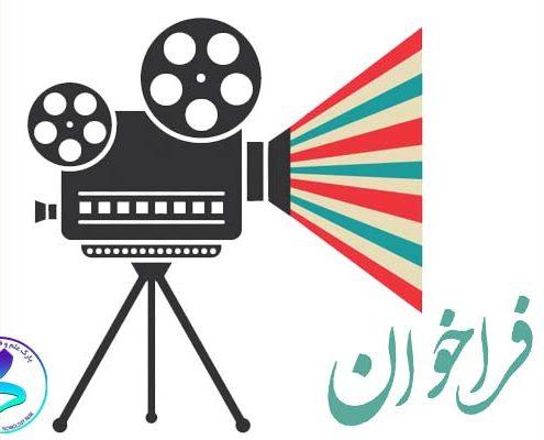 فراخوان طرح فیلمنامه دانشجویی برای مستند زندگینامه زندهیاد بانو طاهره صفارزاده