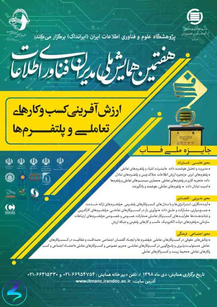 هفتمین همایش ملی «مدیران فناوری اطلاعات»