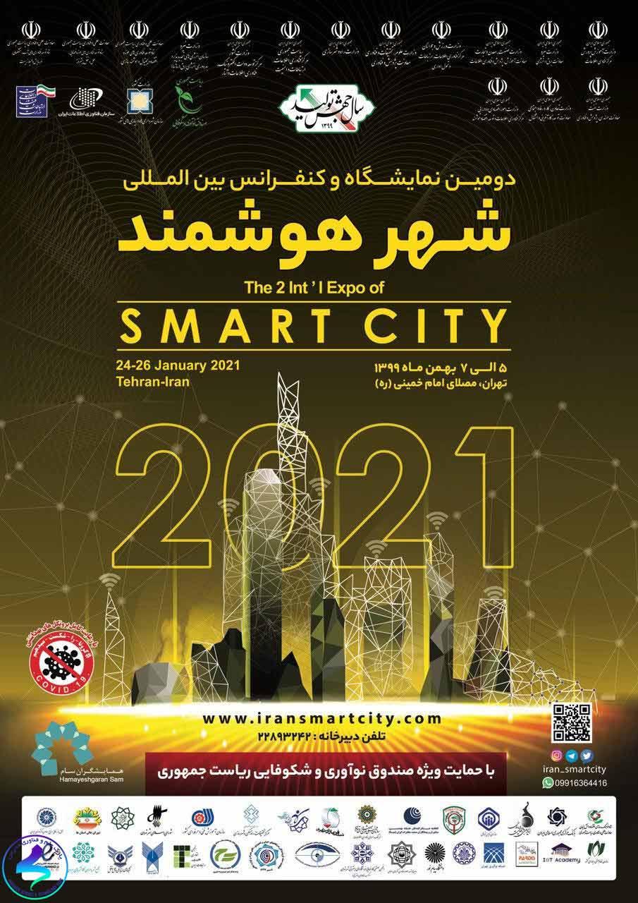 دومین نمایشگاه بینالمللی «شهر هوشمند»