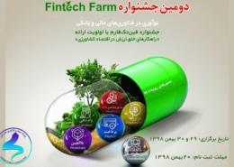دومین جشنواره «Fintech Farm»