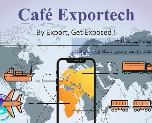 رویداد «ExporTech»