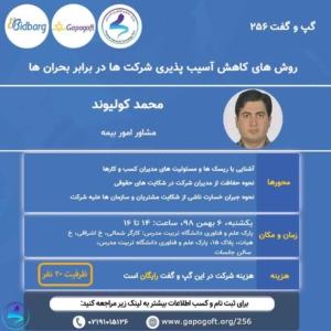 رویداد «روشهای کاهش آسیب پذیری شرکتها در برابر بحرانها»