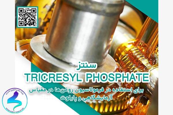 فراخوان دریافت ایدههای فناورانه در حوزه «سنتز Trieresyl Phosphate برای استفاده در فرمولاسیون روغنها در مقیاس آزمایشگاهی و پایلوت»