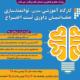 کارگاه آموزشی «توانمندسازی داوران ثبت اختراع»