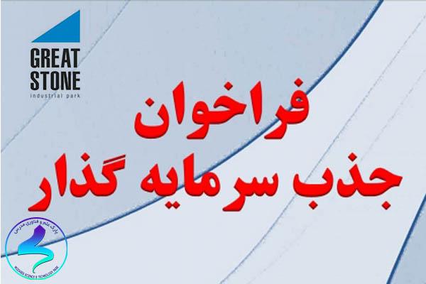 سرمایهگذاری سازمانهای ایرانی در پروژههای فناوری پیشرفته در پارک صنعتی سنگ بزرگ بلاروس