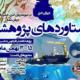 برگزاری نشستهای تخصصی «دستاوردهای پژوهشی در حوزه دریای خزر، خلیجفارس و دریای عمان»