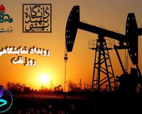 درخواست همکاری در برگزاری رویداد روز نفت در دانشگاه